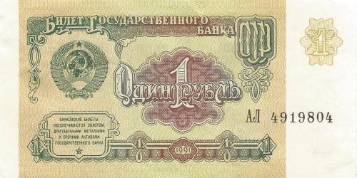 рубль, советский рубль, деньги, совеские деньги, деньги ссср