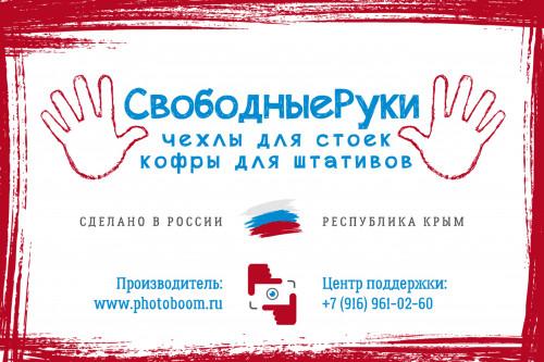 svobodnye-ruki-sumki-dlya-shtativov-chekhly-shtativy-chekhol-dlya-stoek.jpg