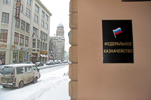 moskva-ulitsa-iliinka-federalnoe-kaznacheystvo.jpg